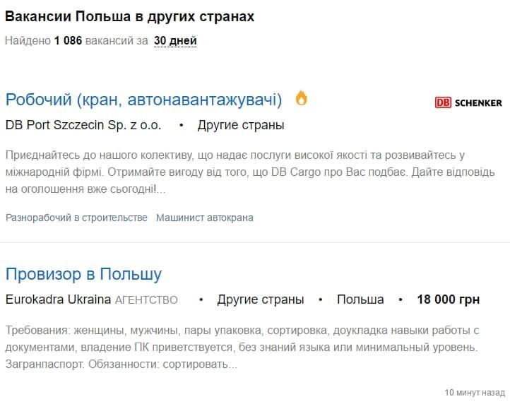Найти работу в польше самостоятельно русский пентхаус