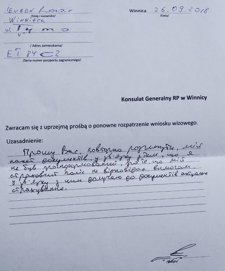 Что делать, если отказали в визе в Польшу? Причины получения и обжалование решения 2