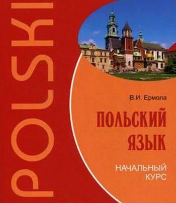 Польский язык: Начальный курс