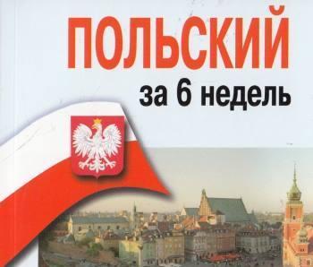 Польский за 6 недель