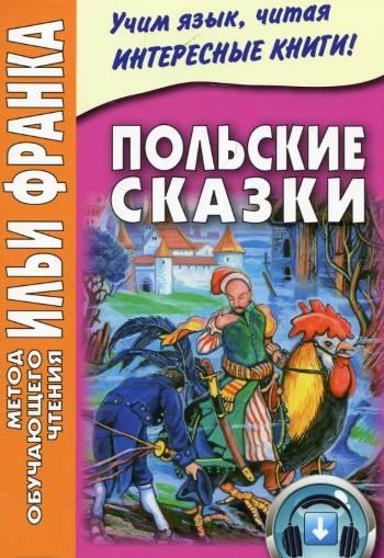 Книги на польском по методу Ильи Франка