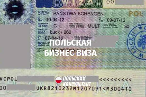 бизнес виза в польшу для украинцев