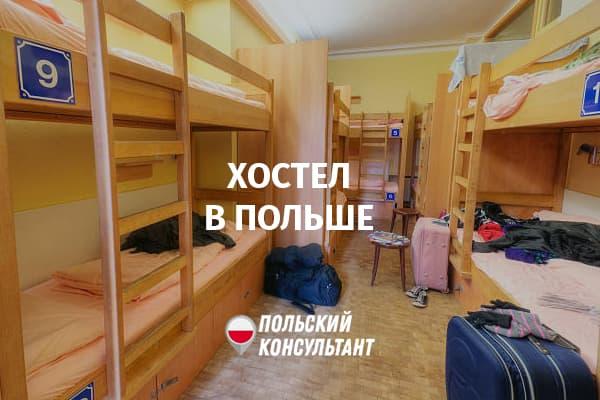 хостел в Польше