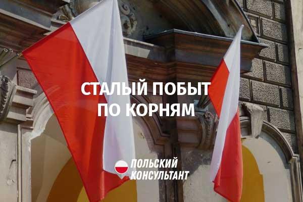 карта сталего побыту по карте поляка