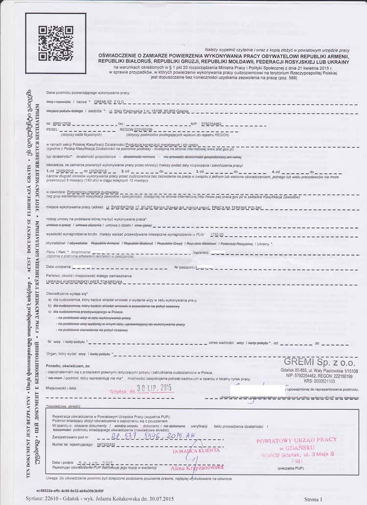 Какие документы нужны для получения национальной рабочей визы в Польшу? 1