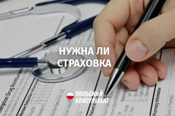 медицинская страховка для шенгенской визы в Польшу
