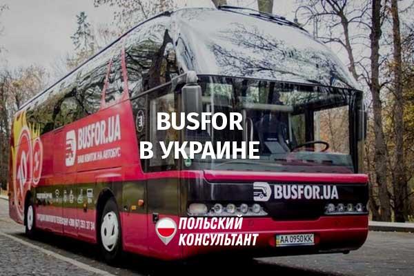 официальный сайт busfor ua