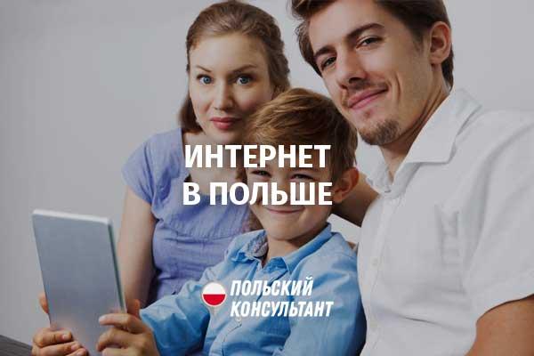 сколько стоит интернет в Польше