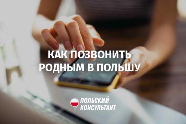 как позвонить в польшу из россии