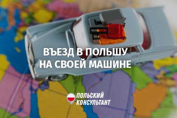 пересечение польской границы на автомобиле