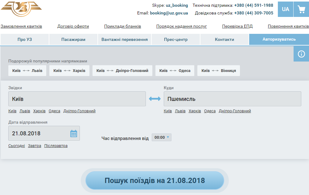 Фото 1. Инструкция покупки билета Киев - Пшемысль онлайн