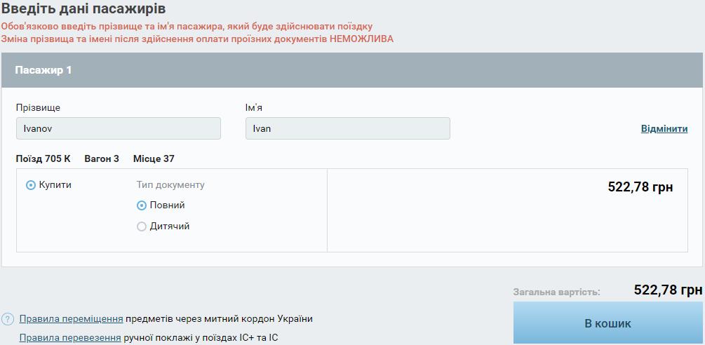Фото 5. Инструкция покупки билета Киев - Пшемысль онлайн