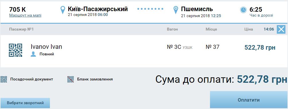 Фото 6. Инструкция покупки билета Киев - Пшемысль онлайн