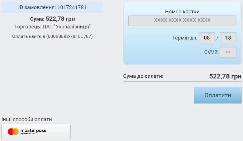 Фото 7. Инструкция покупки билета Киев - Пшемысль онлайн