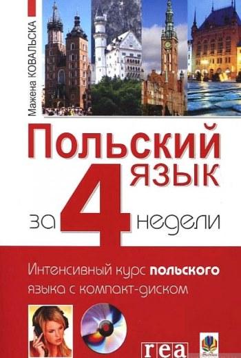Польский язык за 4 недели