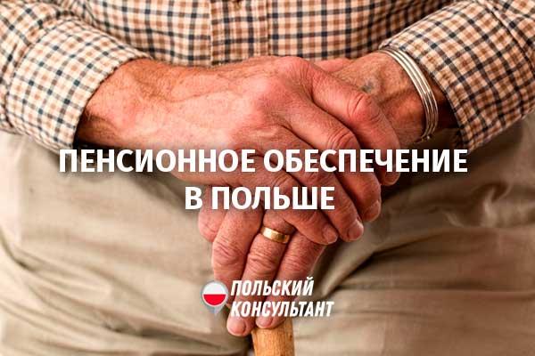 Минимальная и средняя пенсия в РП. Возраст и стаж для получения еmerytura 15