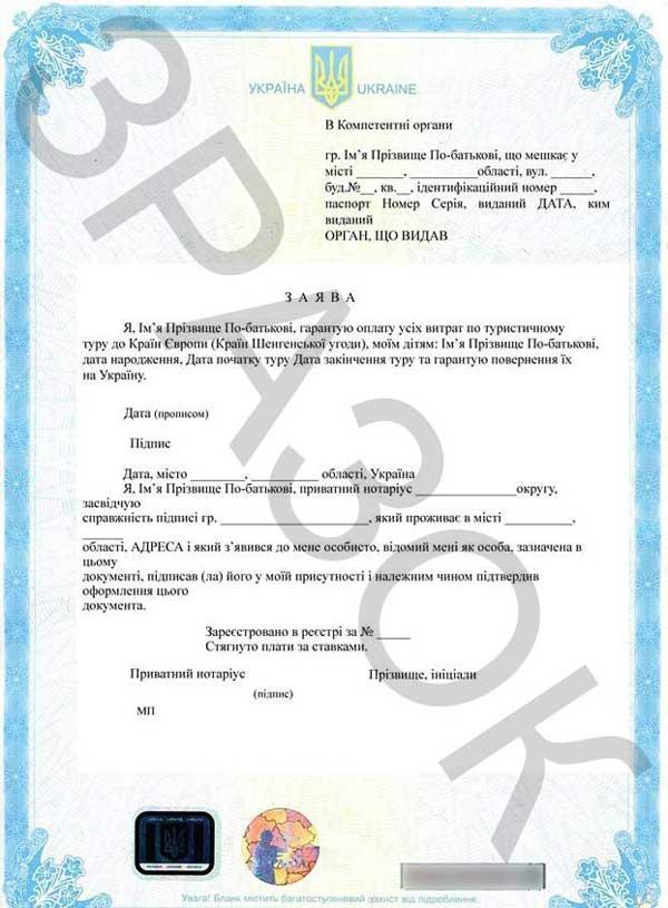 Спонсорское письмо для оформления шенгенской визы