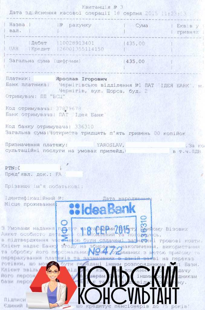 квитанция об оплате сервисного сбора