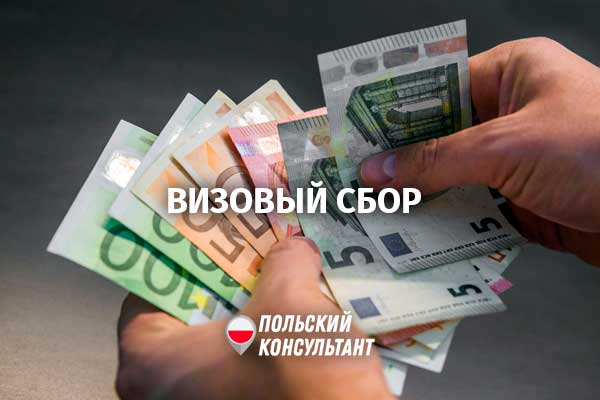 Где и как оплатить визовый и сервисный сбор при оформлении визы в Польшу? 1