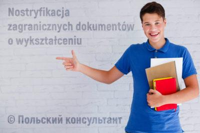 нострификация украинского диплома в польше