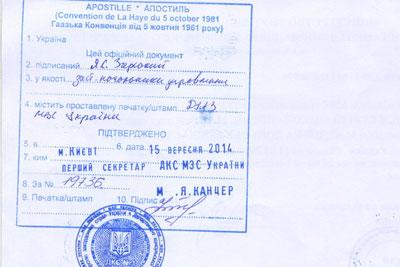 Для каких стран не нужна легализация иностранных документов