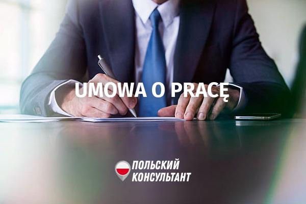 Умова о праце в Польше