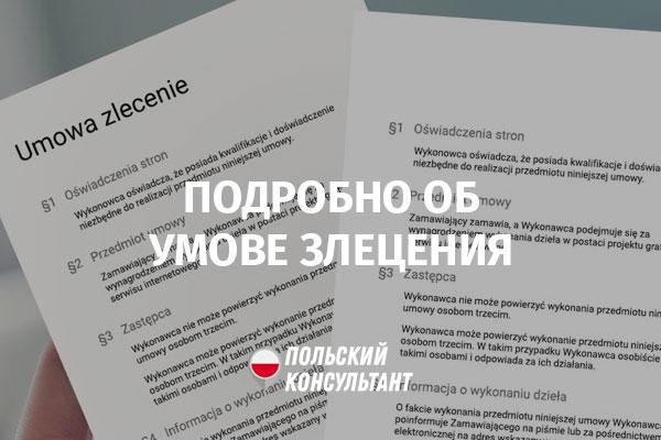 Umowa zlecenie в Польше
