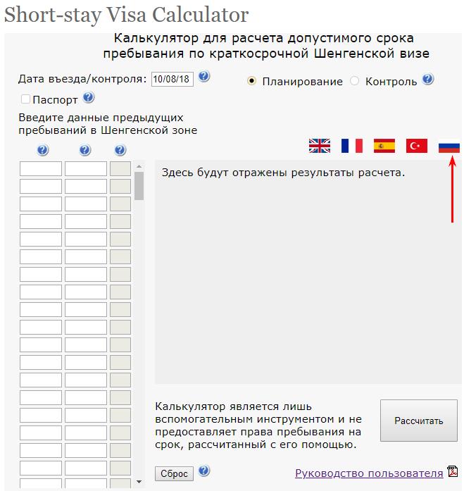 Скриншот 1. Калькулятор краткосрочного пребывания в Шенгенской зоне