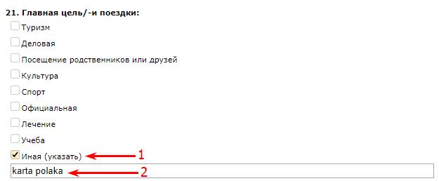 Анкета на национальную визу по Карте поляка