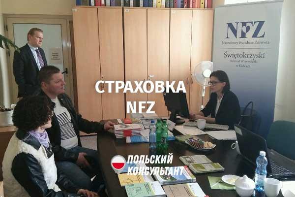 Медицинская страховка NFZ в Польше