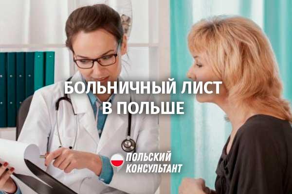 Как рассчитать и получить больничный в Польше для украинцев и других иностранцев? 2