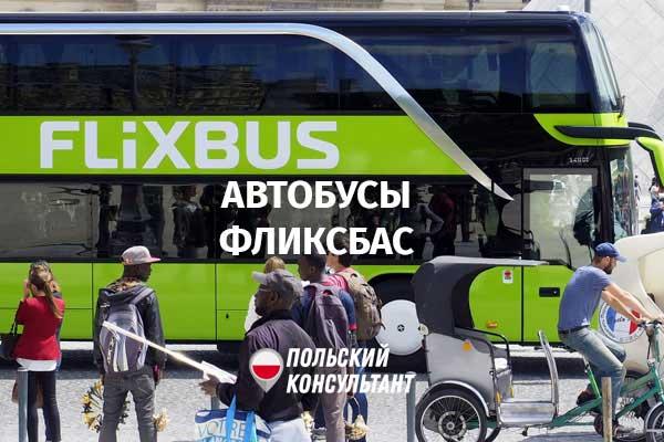 Фликсбас автобусы до Польши
