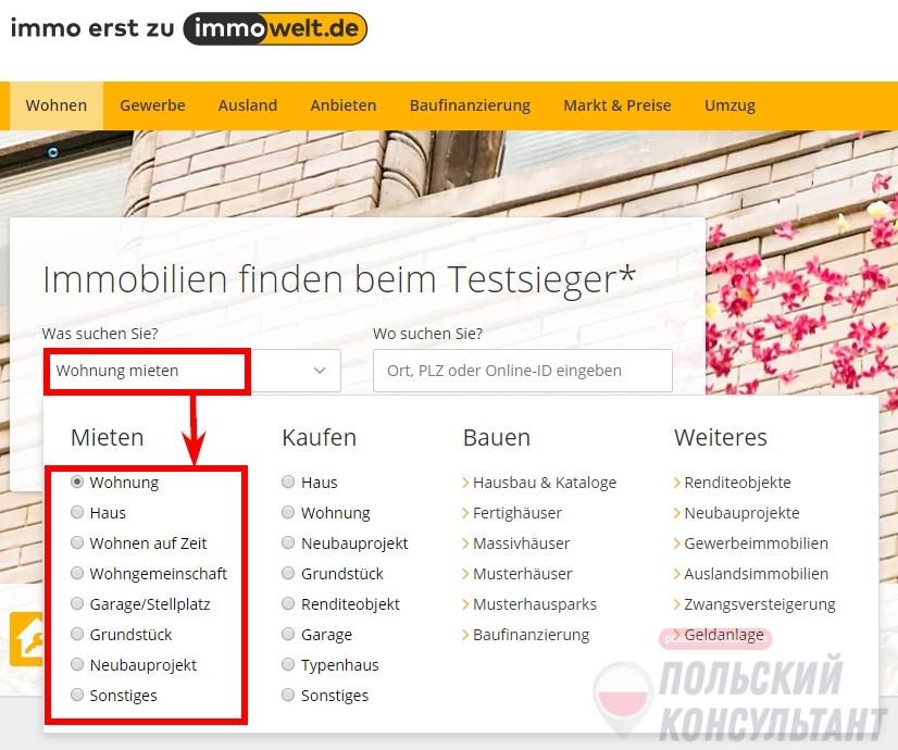 аренда жилья в германии цены