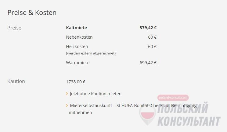 сколько стоит снять квартиру в германии
