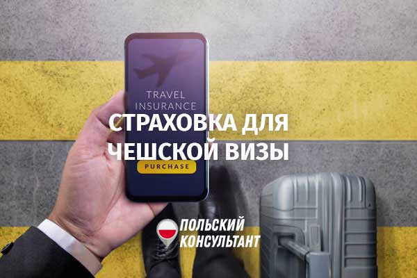 медицинская страховка для визы в чехию