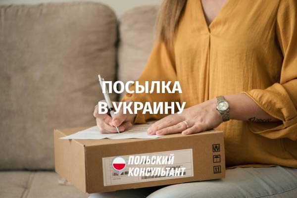 как отправить посылку из польши в украину