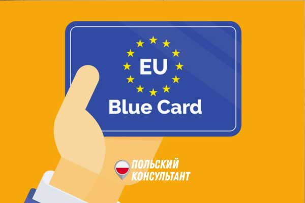 Niebieska karta UE