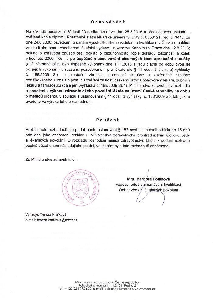 Фото как выглядит разрешение на работу в Чехии