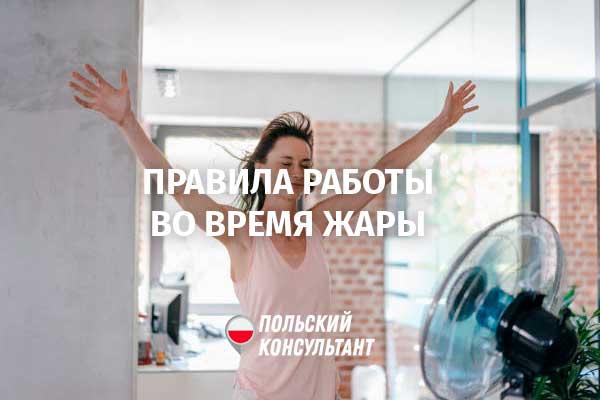 Поговорим про нормы работы в жаркую погоду по Трудовому кодексу Польши 28