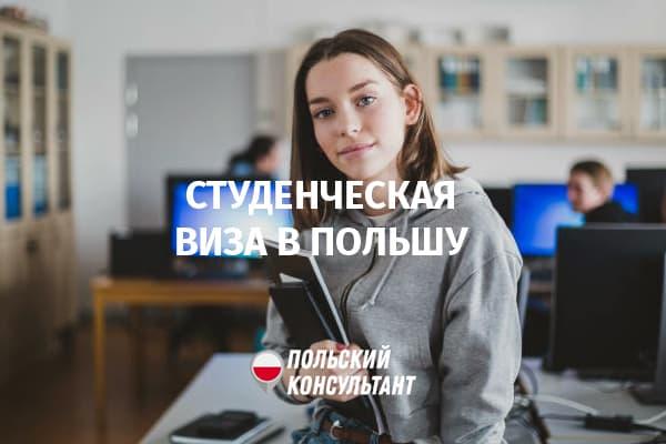 студенческая виза в польшу для украинцев