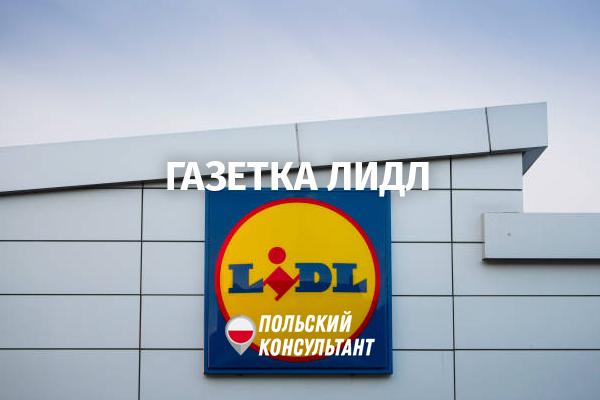 Газетка Лидл в Польше: акции и скидки в магазине Lidl