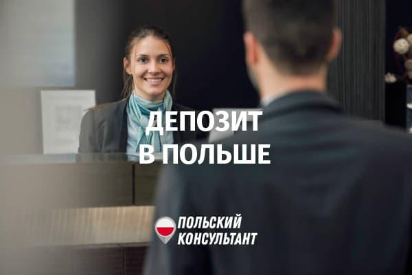депозит в польше для украинцев