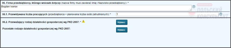 Онлайн регистрация ИП в Польше