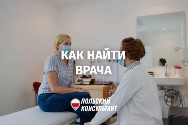 Как найти врача в Польше