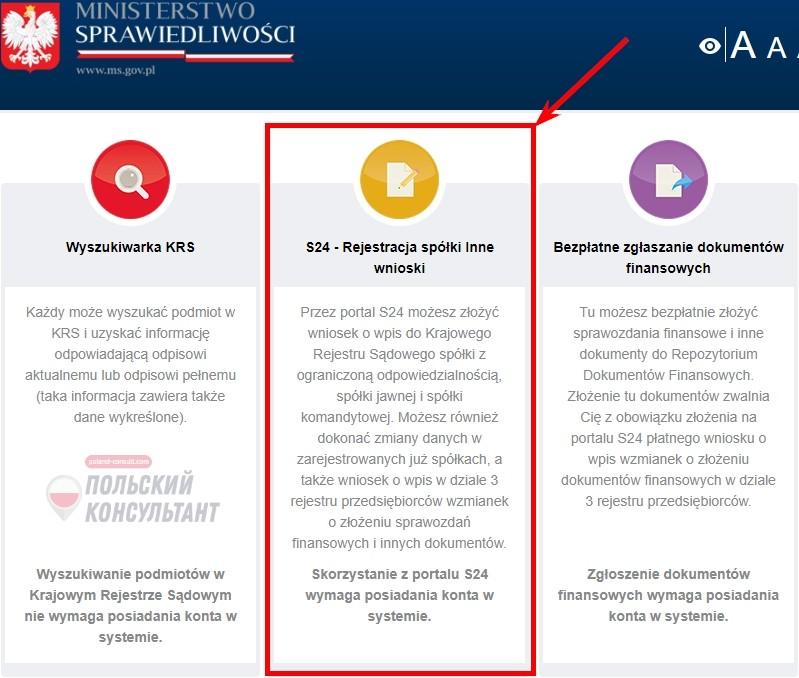 Онлайн регистрация ООО в Польше