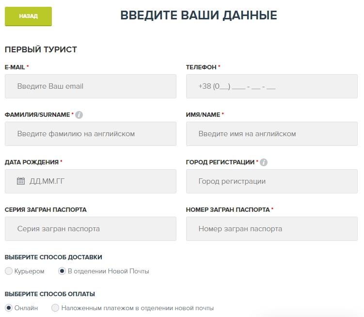 Шаг 4. Онлайн покупка туристической страховки для поездки в ЕС по безвизу