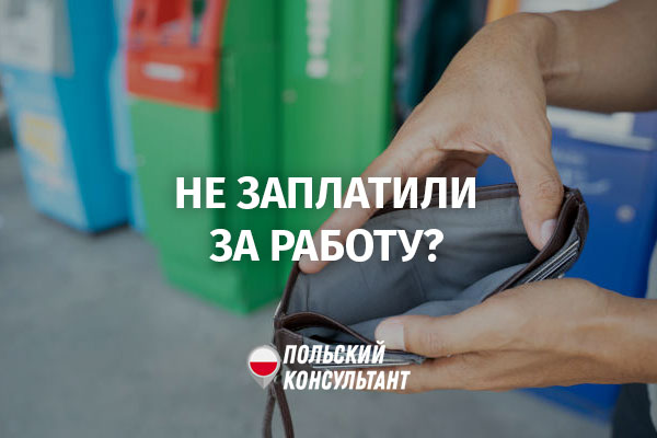не платят зарплату в Польше: что делать и куда обращаться