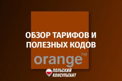 orange мобильный оператор