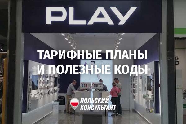 Тарифные планы мобильного оператора Play в Польше 1