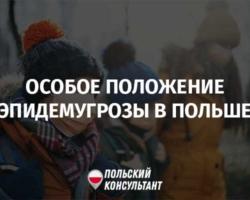 Особое положение в Польше из-за коронавируса